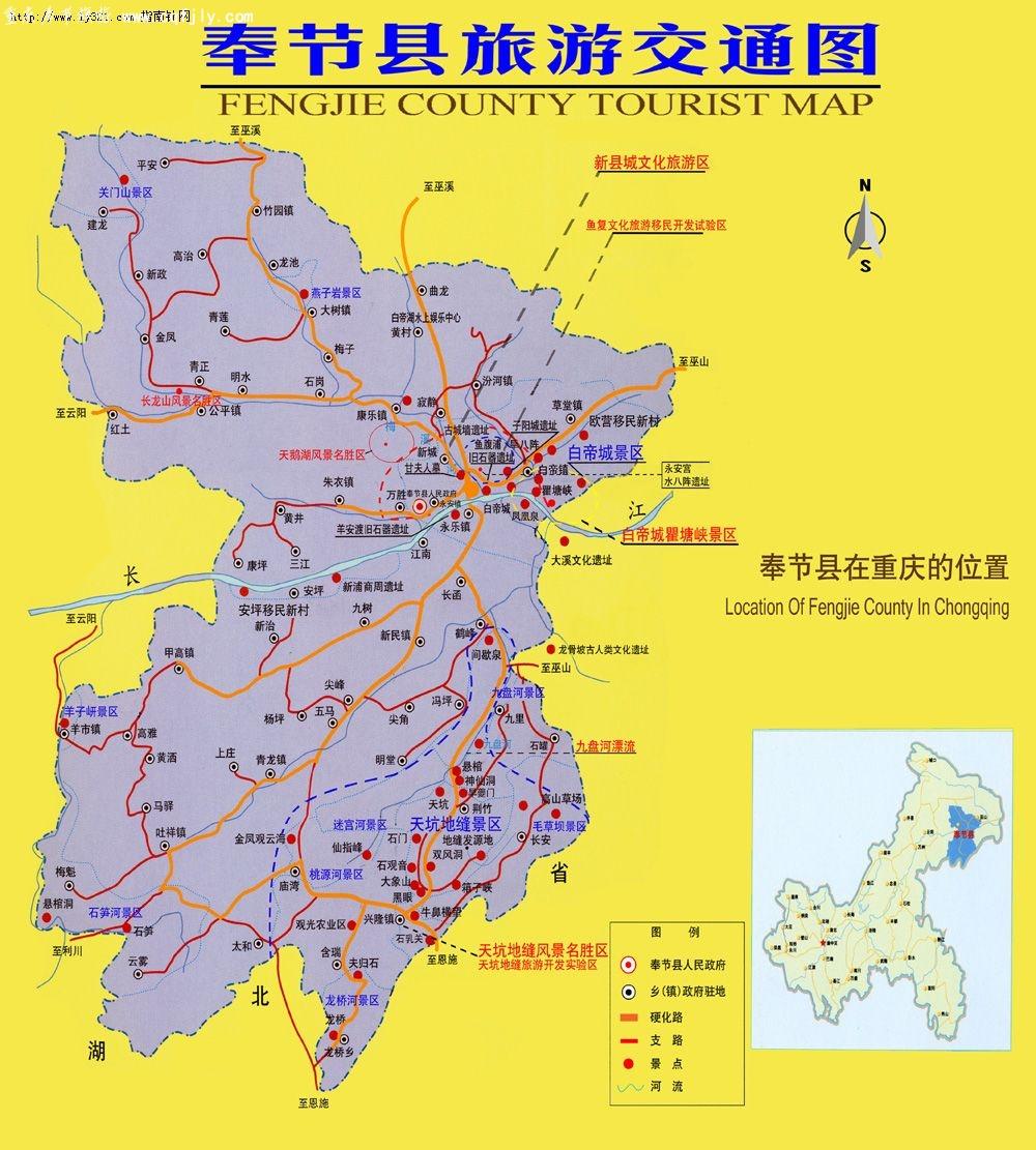 奉节县城至各景区距离
